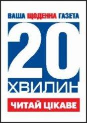 "Газета ""20 хвилин"" №109"