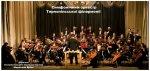 Відкриття концертного сезону