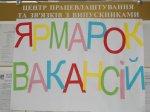 """""""Ярмарок вакансій"""" 06.03.2013"""