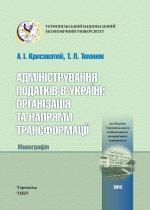 Адміністрування податків в Україні: організація та напрями трансформації