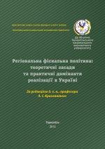Регіональна фіскальна  політика: теоретичні засади та практичні домінанти  реалізації в Україні