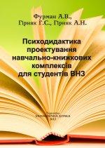 Психодидактика проектування навчально-книжкових комплексів для студентів ВНЗ