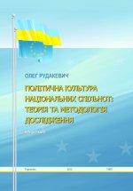 Політична культура національних спільнот: теорія та методологія дослідження