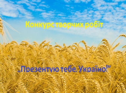 тебя украина: