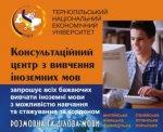 Консультаційний центр вивчення іноземних мов ТНЕУ запрошує на навчання