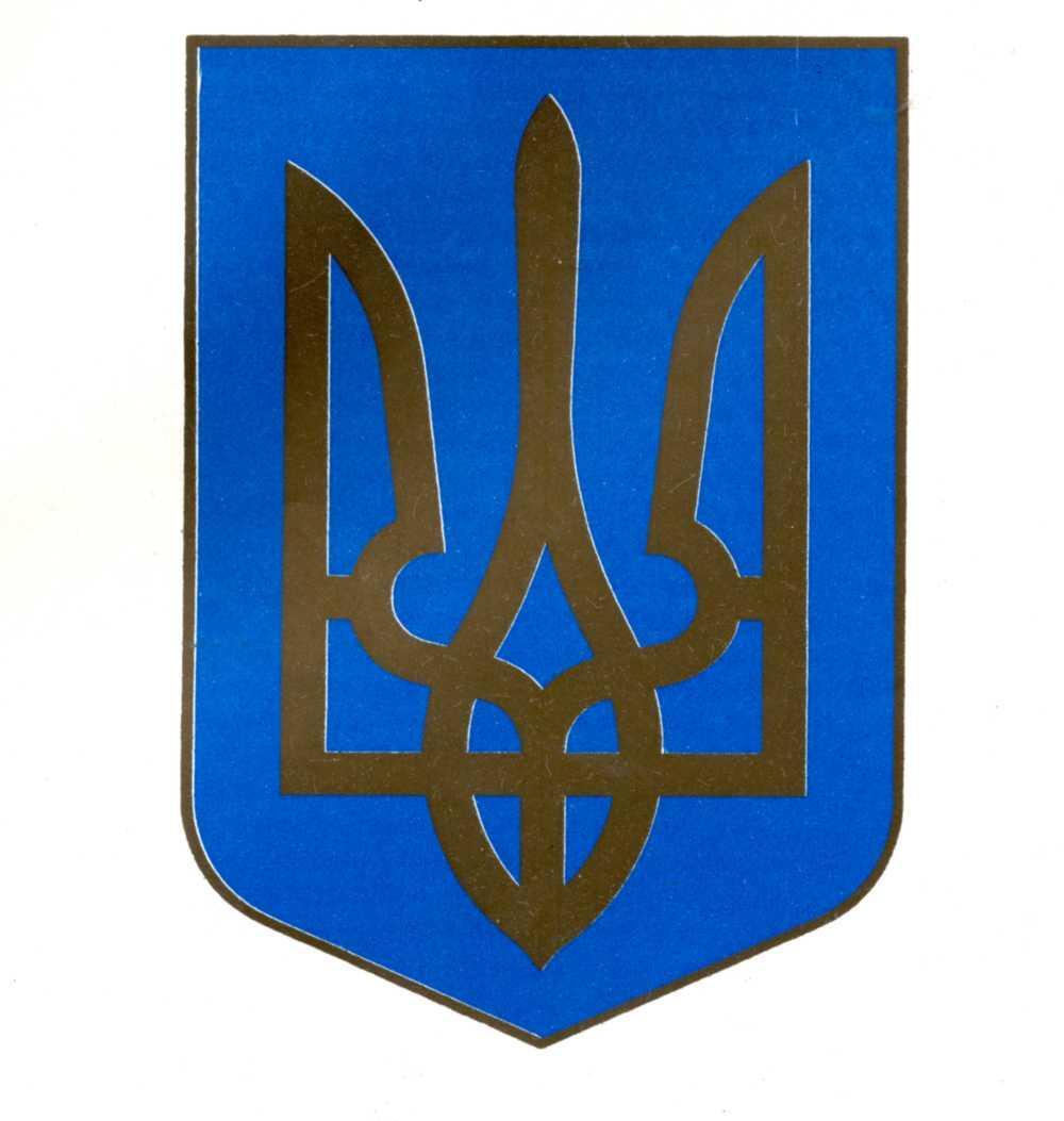 Картинки герб украины на документ