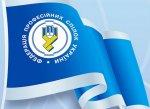 До уваги освітян Тернопільського національного економічного університету!