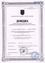 Довідка про внесення вищого навчального закладу до Державного реєстру вищих навчальних закладів України