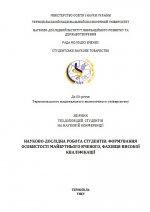 Сформовано збірник тез доповідей студентів