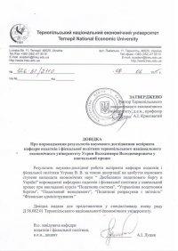 Угрин Володимир Володимирович