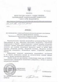 Крупей Олексій Мирославович