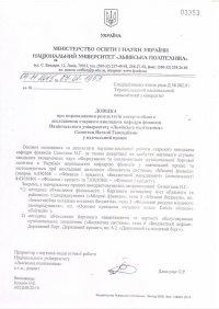Марчин Михайло Ігорович