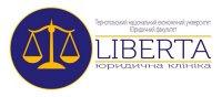 Юридична клініка ТНЕУ «LIBERTA»