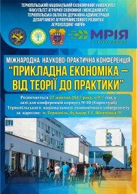 Запрошуємо до участі у Міжнародній науково-практичній конференції «Прикладна економіка – від теорії до практики»