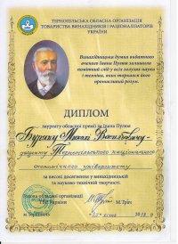 Вітаємо Буряка М. В. з одержанням диплома Лауреата обласної премії ім. Івана Пулюя