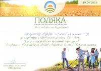 Подяка факультету аграрної економіки та менеджменту ТНЕУ