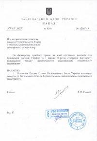 НБУ відзначив факультет банківського бізнесу ТНЕУ